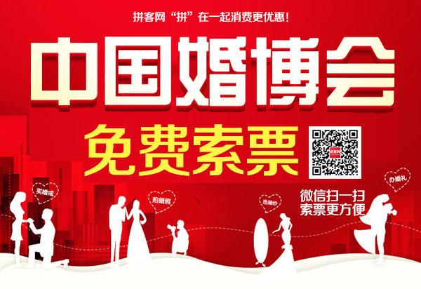 2017北京婚博会(6月3-4日)国家会议中心【免费索票处】